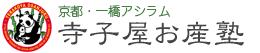 寺子屋お産塾