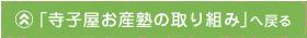 「寺子屋お産塾の取り組み」へ戻る