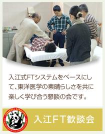 入江FT歓談会